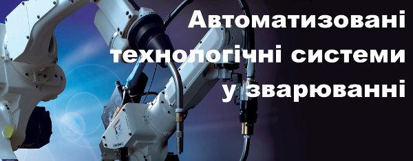 Автоматизовані технологічні системи у зварюванні