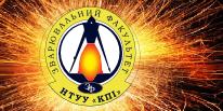 Сварочный факультет НТУУ